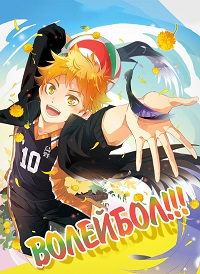 [Anime+Manga]Волейбол!!/ Haikyuu!! (2012-2015) HDTVRip