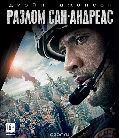 Разлом Сан-Андреас / San Andreas (2015) BDRip [720p]