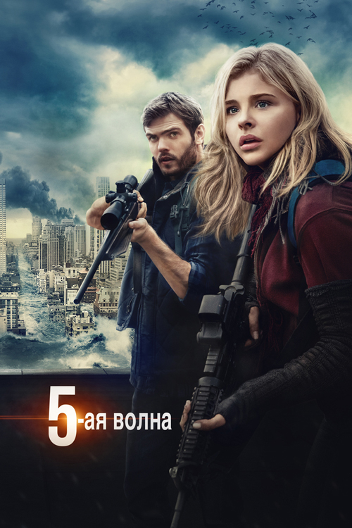 5-я волна / The 5th Wave (2016) WEB-DL [720p] [HDClub.org]