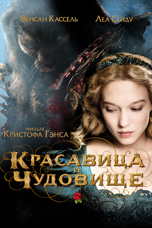 Красавица и чудовище / Beauty and the Beast / La belle et la bête (2014) WEB-DL [720p] [HDClub.org]